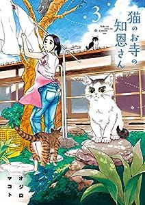猫のお寺の知恩さん 3巻 表紙画像