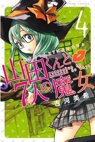 山田くんと7人の魔女(4) (週刊少年マガジンコミックス)
