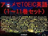 アニメでTOEIC英語(1〜11巻セット)けもフレ、Re:ゼロから始める異世界生活、シュタゲ、東京喰種、黒バス、ブリーチ、ワンピ、ナルト、ひなこのーと、武装少女マキャヴェリズム、サクラダリセット、月がきれい、正解するカド、ダンまち、ロクでなし、エロマンガ先生、すかすか、ゼロの書、Re:CREATORS、アリスと蔵六、つぐもも、FAG、クロプラ、クラクエ、恋愛暴君、CLANNAD、ノゲノラ、Fate ...