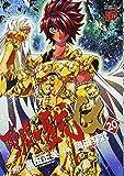 聖闘士星矢EPISODE.G 20 (チャンピオンREDコミックス) 画像