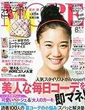 MORE (モア) 2011年 08月号 [雑誌]
