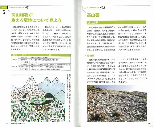 高山植物の基本 (OUTDOOR POCKET MANUAL)