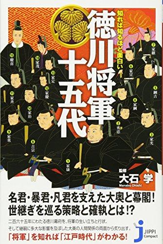 知れば知るほど面白い 徳川将軍十五代 (じっぴコンパクト新書)の詳細を見る