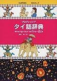 プログレッシブ タイ語辞典: ローマ字からもタイ文字からも日本語からも引ける