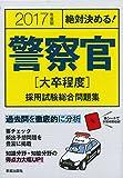 絶対決める!警察官「大卒程度」採用試験総合問題集〈2017年度版〉