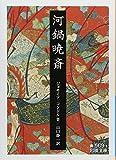 河鍋暁斎 (岩波文庫) -