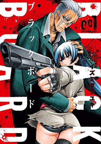 BLACK BOARD 1巻 (デジタル版ガンガンコミックス)