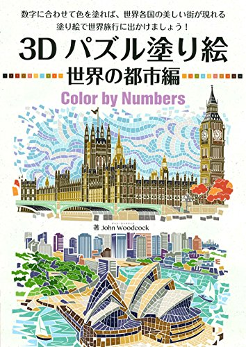 3Dパズル塗り絵 世界の都市編 Color by Numbers (ブティックムックno.1380)