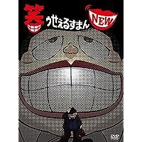 笑ゥせぇるすまんNEW DVD-BOX