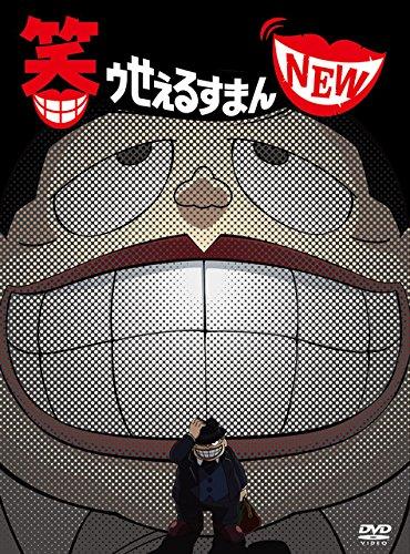 「笑ゥせぇるすまん NEW」DVD-BOX[DVD]