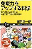 免疫力をアップする科学 腸内細菌で病気知らず! いますぐできる科学的健康法 (サイエンス・アイ新書)
