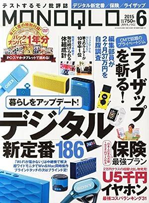 MONOQLO (モノクロ) 2015年 06月号 [雑誌]