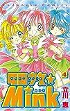 電脳少女★Mink(4) (なかよしコミックス)