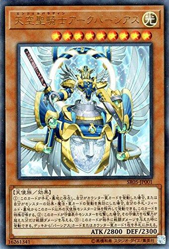 遊戯王/天空聖騎士アークパーシアス(ウルトラレア)/ストラクチャーデッキR 神光の波動