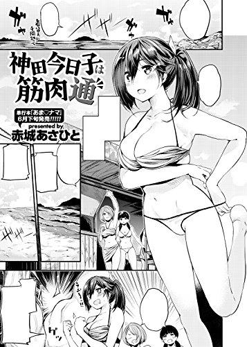 [ワニマガジン社] 快楽天ビースト