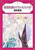 放蕩伯爵のプリンセスメイド (エメラルドコミックス/ハーモニィコミックス)