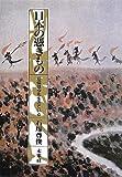 日本の憑きもの: 俗信は今も生きている