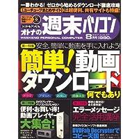 オトナの週末パソコン 2007年 08月号 [雑誌]