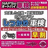オートバイ 【早割】 しっかり車検(国産オートバイ)