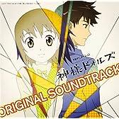 テレビアニメーション「神様ドォルズ」オリジナルサウンドトラック