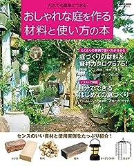 おしゃれな庭を作る材料と使い方の本 学研ムック