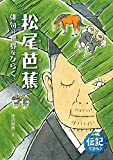 松尾芭蕉: 俳句の世界をひらく (伝記を読もう)