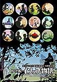 「かげ絵イソップ物語」DVD HDリマスター版 〜厚生省中央児童福祉審議会 推薦番組〜[BFTD-0209][DVD]