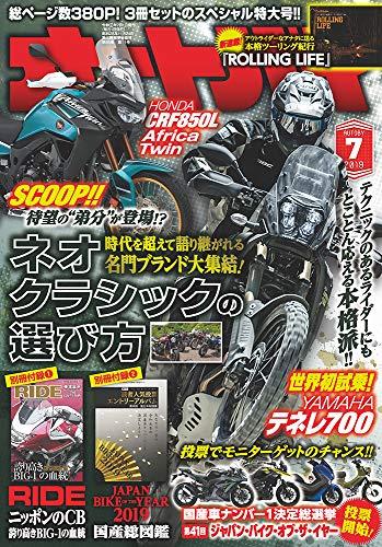 オートバイ 2019年7月号 [雑誌]