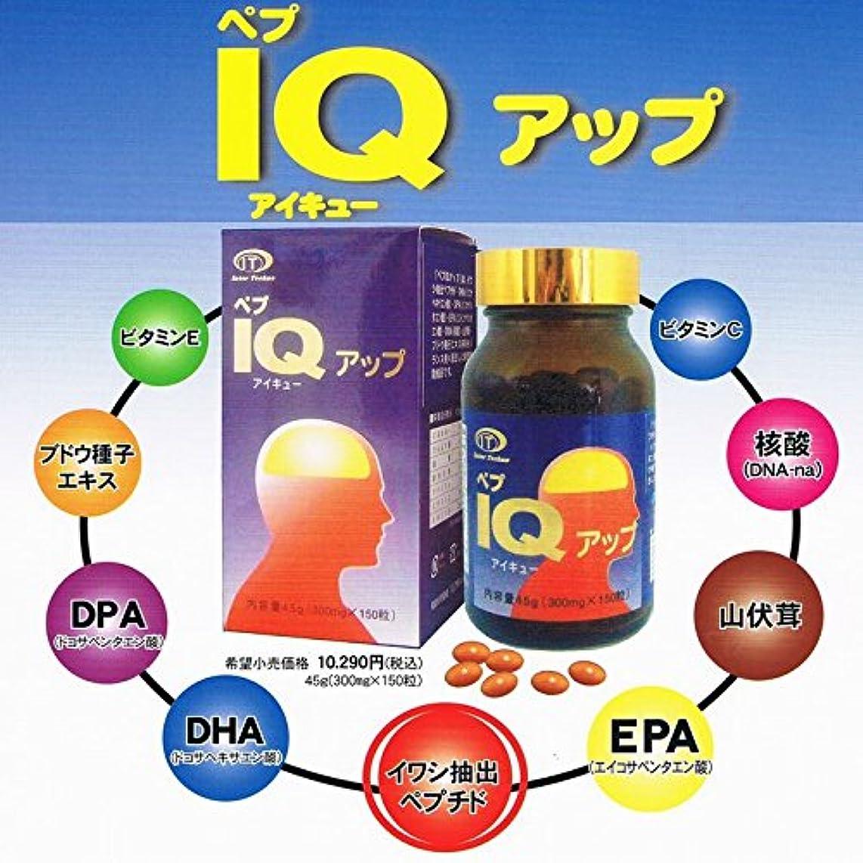 磨かれたレクリエーション実質的ペプIQアップ 150粒 《記憶?思考、DHA、EPA》