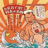 お風呂で歌う日本の名曲 2009年カレンダー