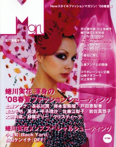 M girl '08春夏版―Newスタイルファッションマガジン!の詳細を見る