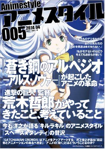 アニメスタイル005 (メディアパルムック)