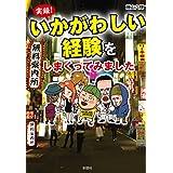 Amazon.co.jp: 実録!いかがわしい経験をしまくってみました eBook: 藤山六輝: Kindleストア