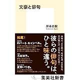 文豪と俳句 (集英社新書)