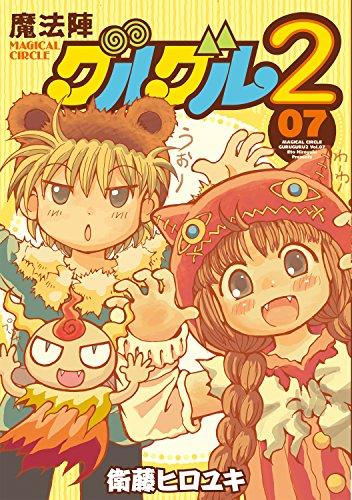 魔法陣グルグル2(7) (ガンガンコミックスONLINE)