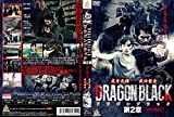 DRAGON BLACK 第2章[DALI-10720][DVD] 製品画像