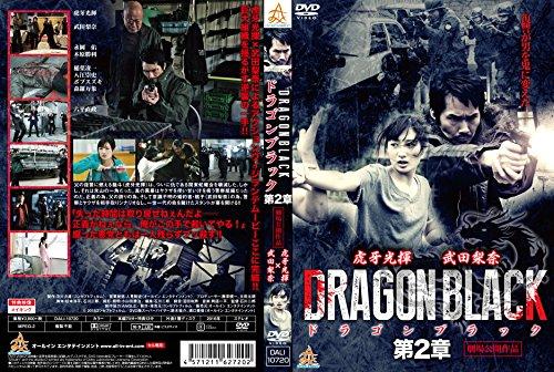 DRAGON BLACK 第2章 [DVD]