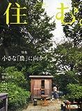 住む。 2010年 11月号 [雑誌] 画像