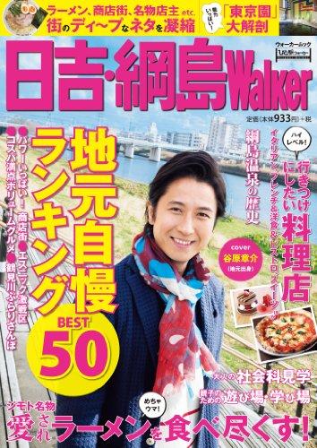 ウォーカームック  日吉・綱島ウォーカー  61805‐21 (ウォーカームック 416 ひと駅ウォーカー)