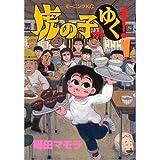 虎の子がゆく / 郷田 マモラ のシリーズ情報を見る