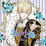 「私の小鳥 -Blau(ブラウ)-」 / アドルフ(CV:天野晴)