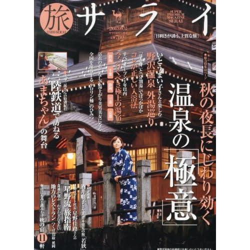 サライ増刊 旅サライ2013秋号 2013年 10月号 [雑誌]