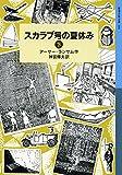 スカラブ号の夏休み(下) (岩波少年文庫 ランサム・サーガ)