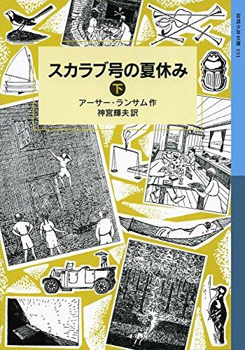 スカラブ号の夏休み(下) (岩波少年文庫 ランサム・サーガ)の詳細を見る
