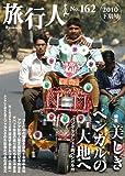 旅行人162号 美しきベンガルの大地へ(バングラデシュ+西ベンガル州)