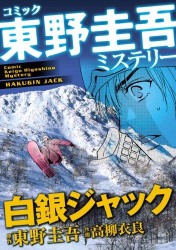 東野圭吾ミステリー「白銀ジャック」の詳細を見る