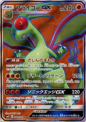 ポケモンカードゲーム SM12 オルタージェネシス フライゴンGX SR ポケカ 拡張パック 闘 2進化