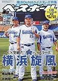 週刊ベースボール 2017年 10/23 号 [雑誌]