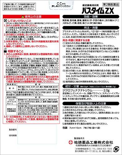 【第2類医薬品】パスタイムZX 7枚 ※セルフメディケーション税制対象商品