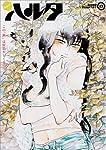ハルタ 2015-FEBRUARY volume 21 (ビームコミックス)